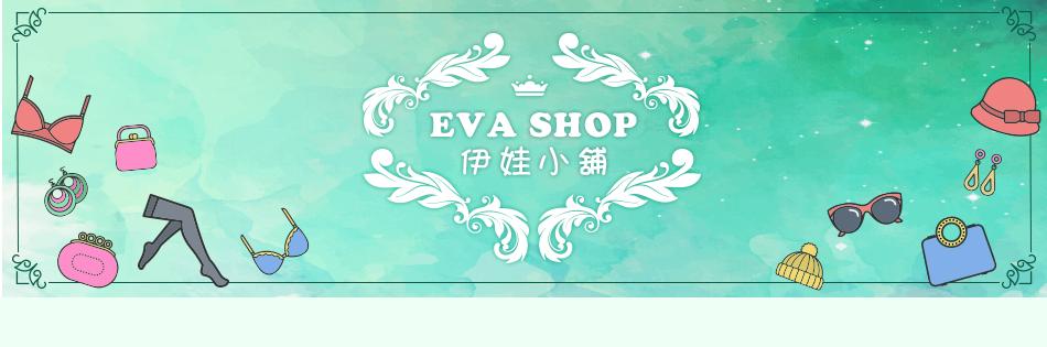Eva Shop伊娃小舖