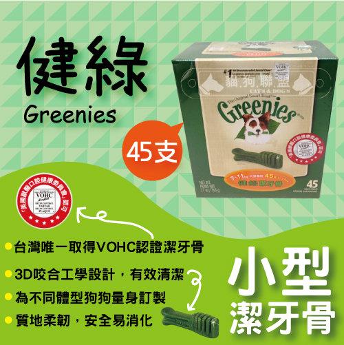+貓狗樂園+ 健綠Greenies【小型。潔牙骨。45支入。27oz】849元