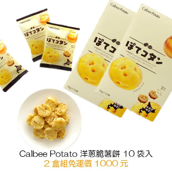 「日本直送美食」[Calbee Potato] 洋蔥脆薯餅 10袋 2盒組 ~ 北海道土產探險隊~