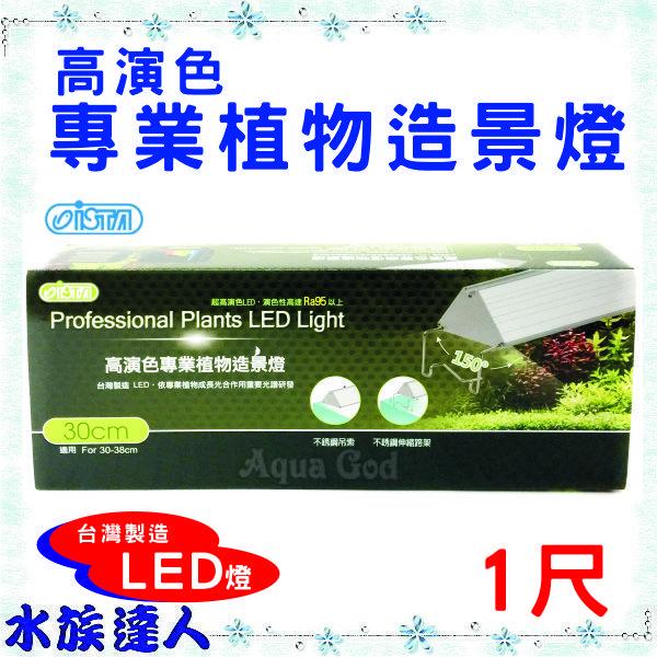【水族達人】伊士達ISTA《高演色專業植物造景燈1尺》30cm LED燈 水草燈