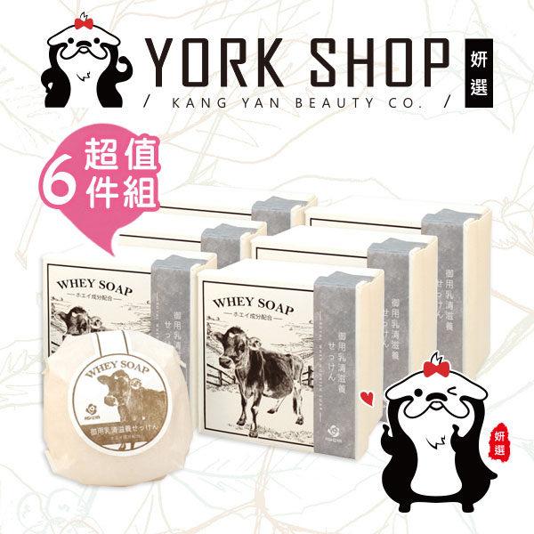 【姍伶】『超值六入組』日本 ASHIYA御用乳清滋養皂(90g/顆) x 6顆