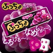 [限時特賣]【UHA味覺糖】 噗啾葡萄軟糖(50g) *賞味期限:2017/01/31*