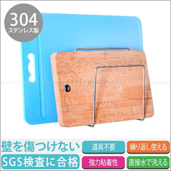 無痕貼『日本MAKINOU無痕壁掛304不鏽鋼雙層砧板架』台灣製 廚衛收納雜誌架 牧野丁丁