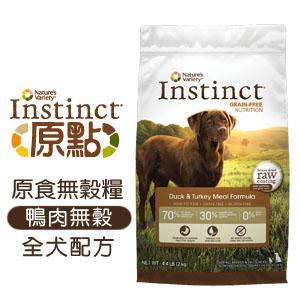 原點Instinct 鴨肉無穀全犬配方