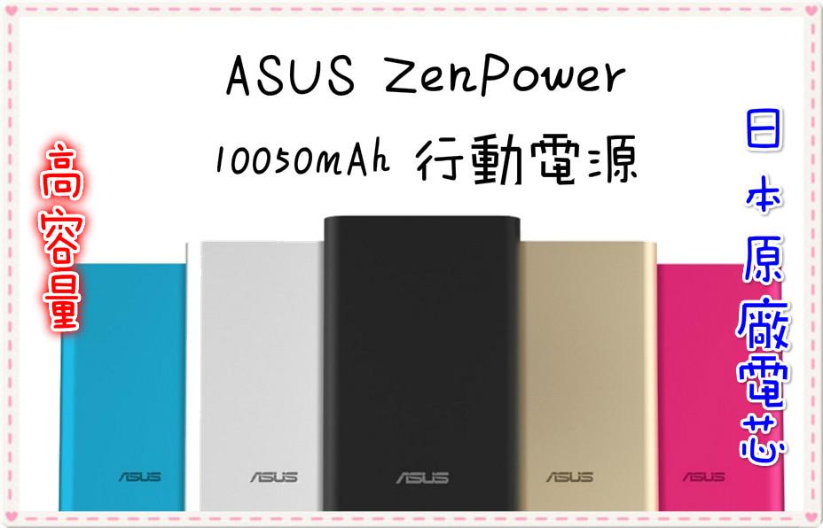 ?含發票?團購價?ASUS ZenPower 10050mAh名片型行動電源?高容量?飆速充電/日本原廠電芯/手機/充電器/勝小米