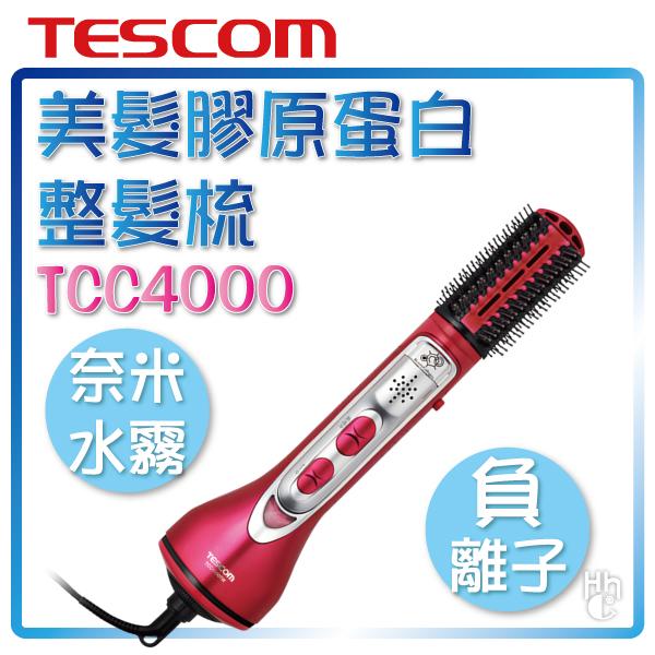 ?買就送雙能量負離子吹風機【和信嘉】TESCOM TCC4000 美髮膠原蛋白整髮梳(莓果紅) 髮梳式吹風機 公司貨 原廠保固一年