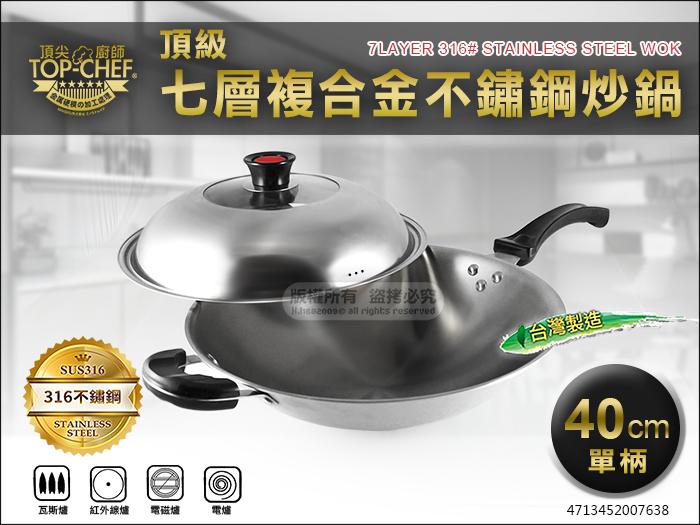 快樂屋?頂尖廚師 TOP-CHEF 頂級七層複合金不鏽鋼炒鍋 40cm單手 #316不鏽鋼 附蓋