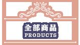 全部商品 Products