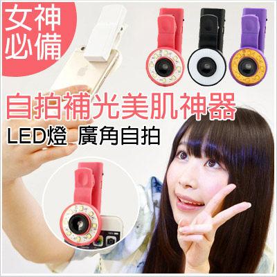 女神級 LED 補光 美肌 閃光 燈 自拍 廣角 魚眼 微距 廣角鏡 手機 S7 Note5 G5 10 J7 A9 Z5P X9 C5 M5 M9+ R7S【C0910007】