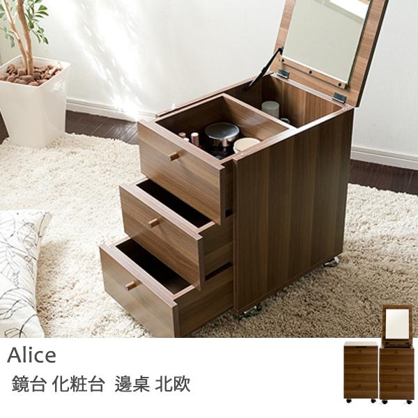化妝 收納櫃 化妝台【X0001】愛麗絲移動式化妝邊櫃 MIT台灣製 完美主義