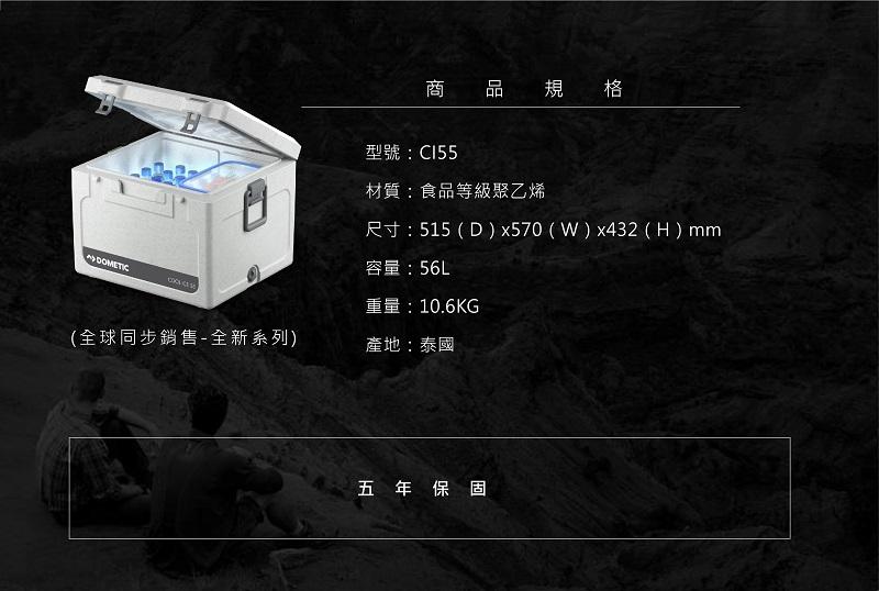 110/12/31前送360度夾扇~ DOMETIC 可攜式COOL-ICE 冰桶 CI-55  原WCI-55