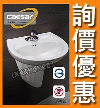 【東益氏】凱撒衛浴洗臉盆LS2220D / B262C《面盆+短瓷腳》另售ALEX電光牌 京典 和成 龍天下 面盆龍頭