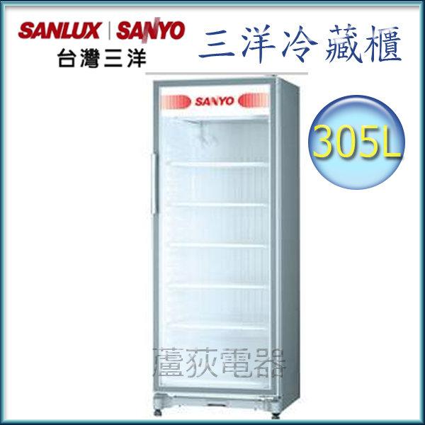 【 SANLUX台灣三洋~ 蘆荻電器】 全新 305L【三洋直立式冷藏櫃】SRM-305HR
