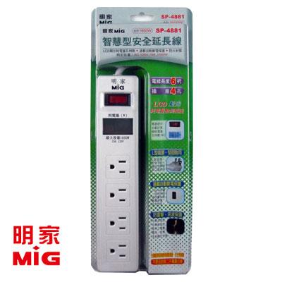 MIG明家 SP-4881 1開4插智慧型電腦延長線6呎 / 組