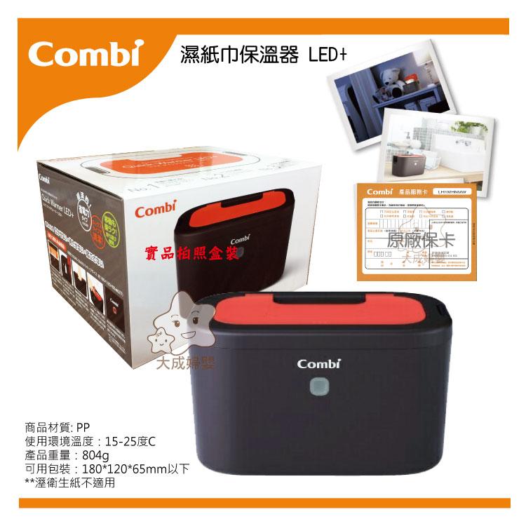【大成婦嬰】Combi 濕紙巾保溫器(13206) LED+ 公司貨 溼巾加熱器 保持舒適恆溫(約45度)