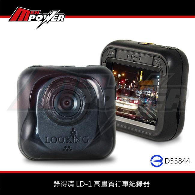 【禾笙科技】免運+送16GC10記憶卡 錄得清 LD-1 行車紀錄器/1080i/不漏秒迴圈錄影/120度/入門機種