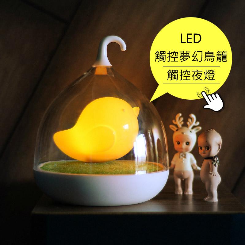 創意 LED 觸控夢幻鳥籠觸控夜燈/鴻海 InFocus M530/M810/M350/M2/M330/M320/M510/M511/M320e/M518/台灣大哥大 TWM X6/X3/X5/A6S..