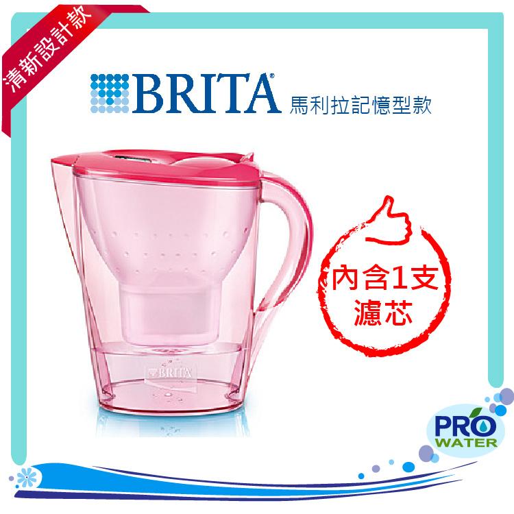 德國BRITA 2.4L馬利拉記憶型濾水壺(內含一支濾芯)【紫紅】