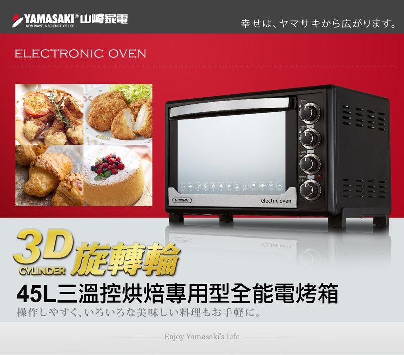 【贈烤箱溫度計+隔熱手套】 YAMASAKI 山崎 45L三溫控3D專業級全能電烤箱 SK-4580RHS