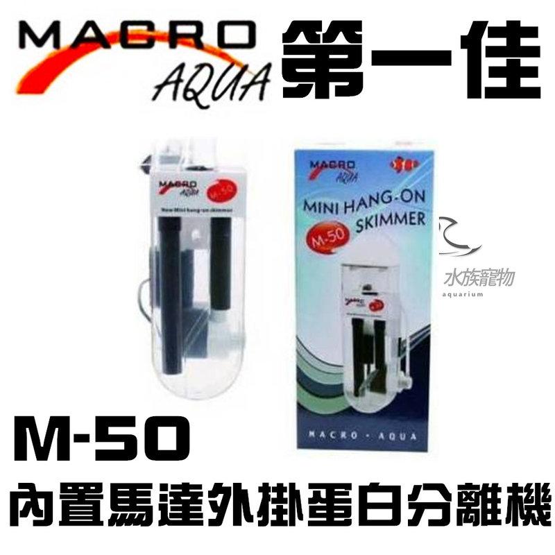 [第一佳 水族寵物] 台灣現代MARCO【內置馬達外掛式蛋白分離機 M-50】外掛 珊瑚缸 迷你 超靜音