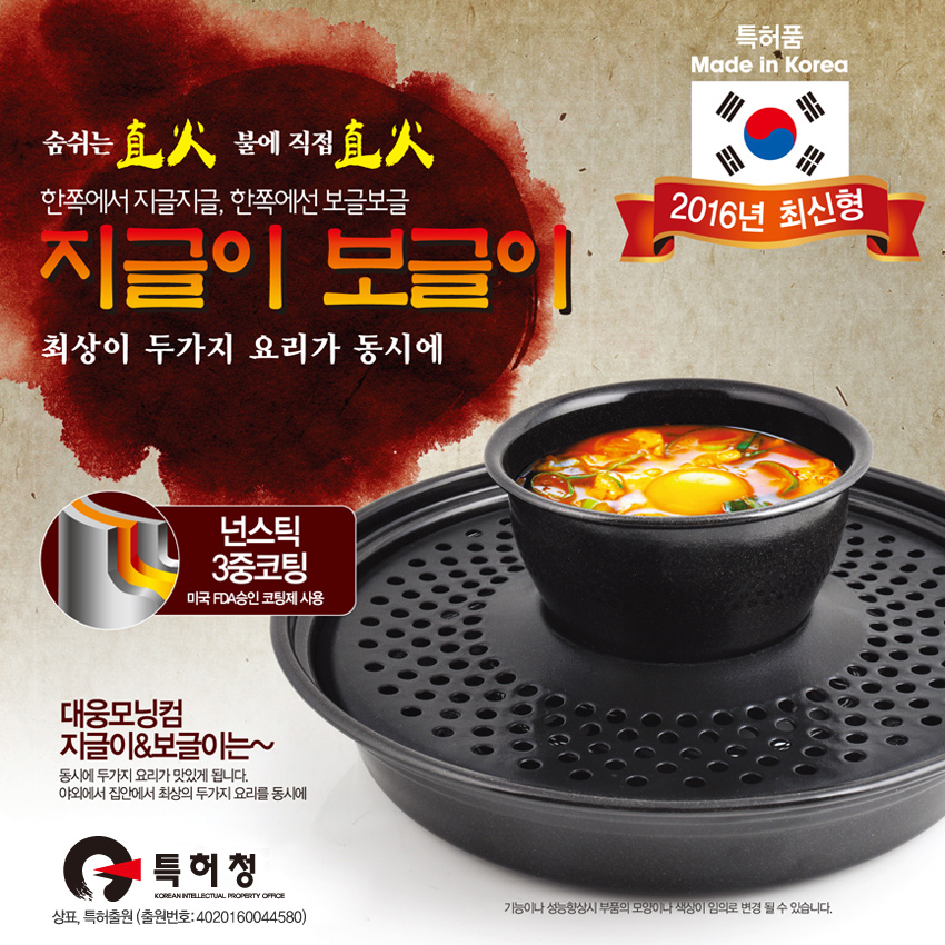 【韓國DAE WOONG】湯鍋火烤兩用烤盤烤肉+湯鍋一次滿足 D02-0039