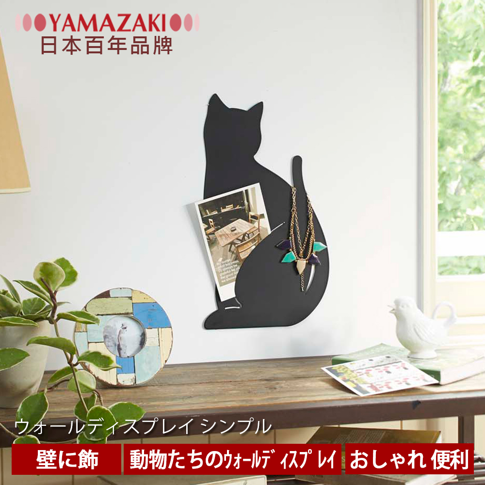 【YAMAZAKI】貓咪B款造型壁飾收納-黑★名片文件收納/飾品收納/居家收納/小物收納