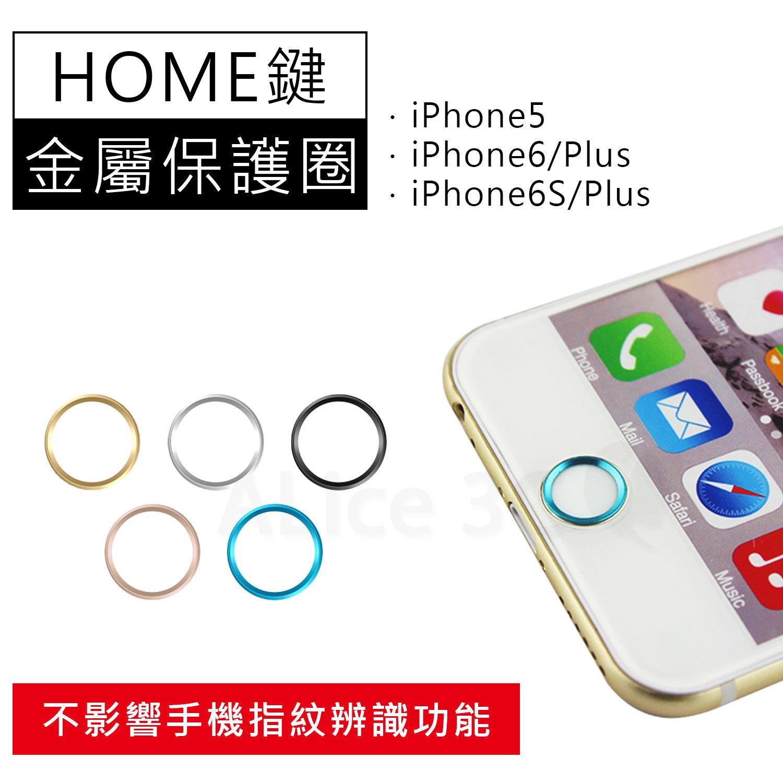 iPhone 6s iPad皆可 Home鍵圈 【A-APL-H10】 保護圈 不影響指紋辨識 按鍵貼