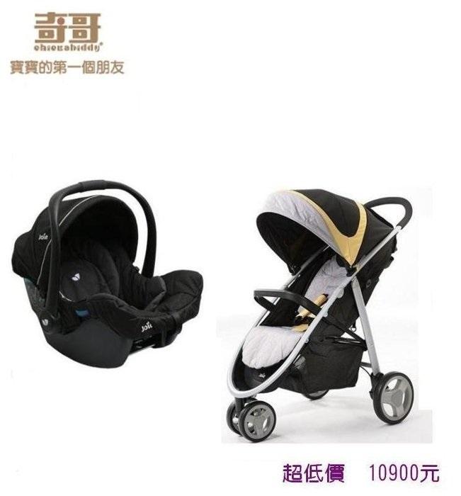 *美馨兒*奇哥JOIE-豪華休旅推車/嬰兒推車+英倫提藍汽座(黑) 10900元+雨套.蚊帳.防風腳套.輪胎收納袋