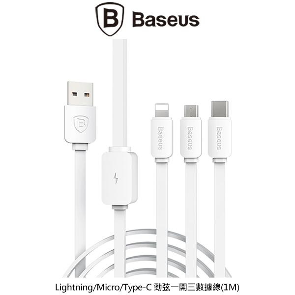 【愛瘋潮】BASEUS 倍思 Lightning/Micro/Type-C 勁弦一開三數據線(1M) 充電傳輸線