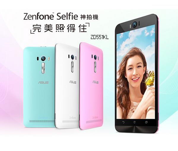 【贈原廠背蓋】ASUS 華碩 ZenFone Selfie ZD551KL 3G/16G LTE雙卡 智慧手機【葳豐數位商城】