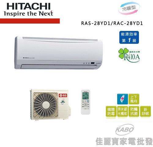【佳麗寶】-(含標準安裝)日立4-5坪 精品冷暖型 一對一分離式冷氣RAS-28YD1/RAC-28YD1『RAS-28YK/RAC-28YK』