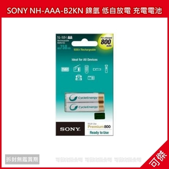 可傑 SONY NH-AAA-B2KN 鎳氫 低自放電 充電電池 全新2入裝 4號電池 AAA 800mAh