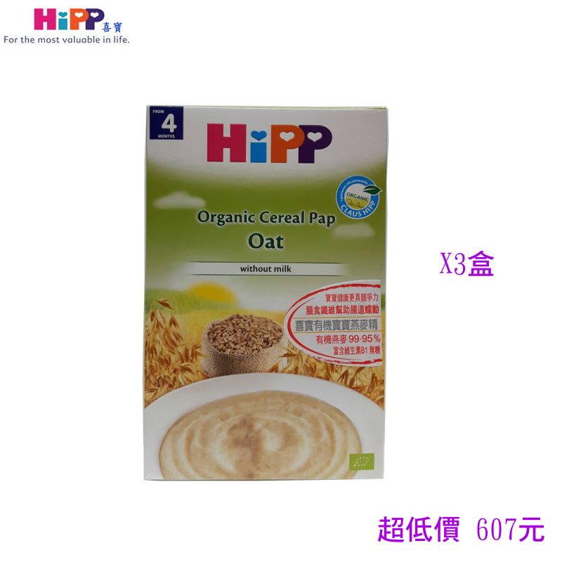 *美馨兒* Hipp 喜寶 - 寶寶米麥精系列-喜寶有機寶寶燕麥精X3盒 607元