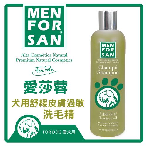 【力奇】愛莎蓉 犬用舒緩皮膚過敏洗毛精(茶樹香) 300ml(4822)-270元>可超取(J001A16)