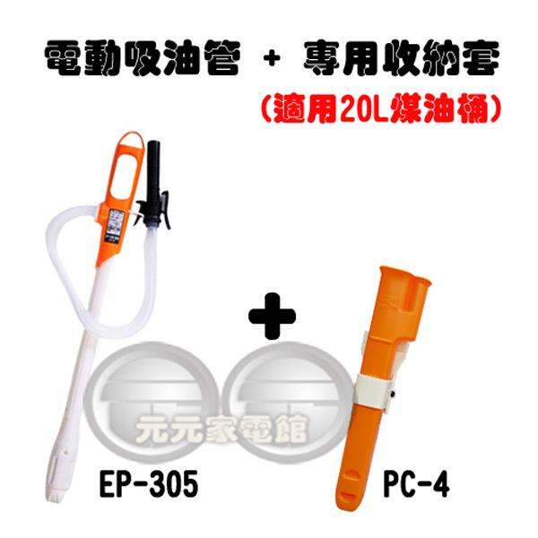 日本進口工進EP-305+PC-4電動加油槍吸油管煤油暖爐適用CORONA TOYOTOMI 大日(適用20L煤油桶)