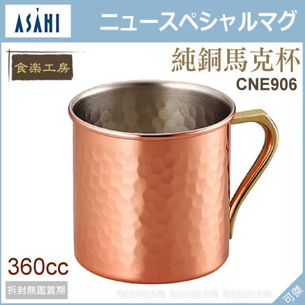 可傑 日本 ASAHI 食樂工房 CNE906  純銅馬克杯 360cc 馬克杯 水杯 咖啡杯 CNE-906 純銅製  職人精工!