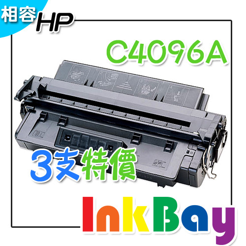 HP C4096A/C4096/4096A/4096(一組3支)環保碳粉匣 適用LJ-2100/2200