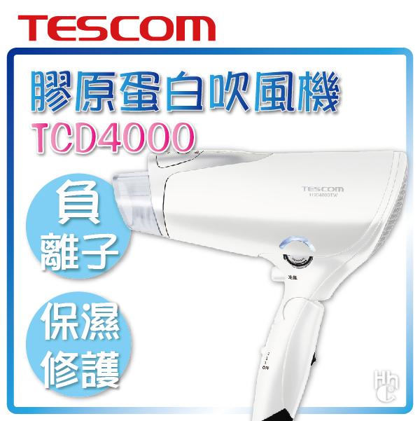?半價特惠【和信嘉】TESCOM TCD4000TW 膠原蛋白吹風機(雲朵白) 負離子吹風機 保濕修護 頭皮護理 公司貨 原廠保固一年 NA97