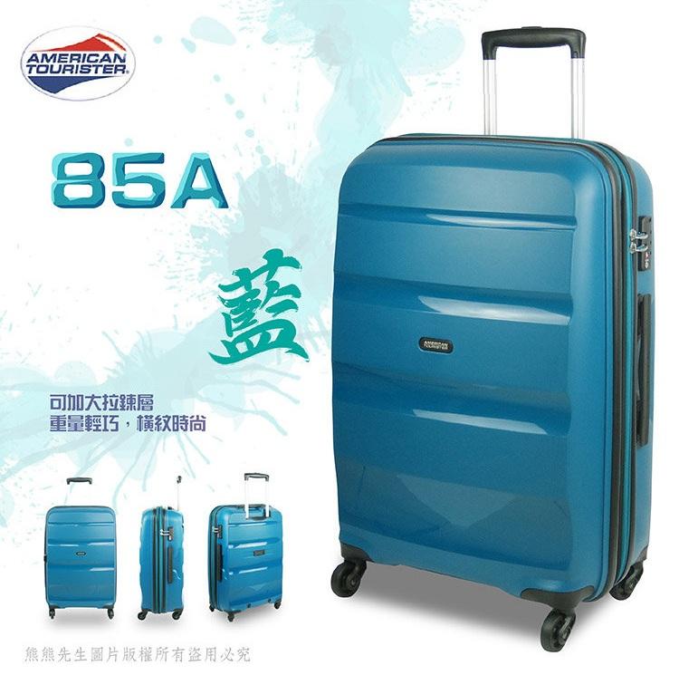 《熊熊先生》8折特賣 旅行箱行李箱 詢問另有優惠 美國旅行者 25吋 Samsonite新秀麗 American Tourister 可擴充 85A