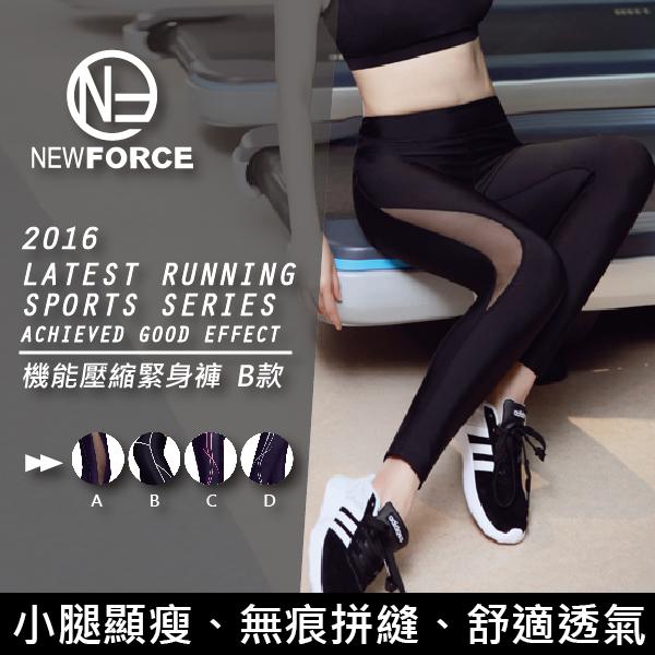 【NEW FORCE】立體顯瘦透氣運動壓縮緊身褲-女款/ 4款可選【4020101】