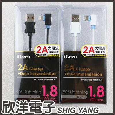 ※ 欣洋電子 ※ iLeco 90度 Lightning 手機平板2A大電流傳輸線1.8m (ILE-ALL9180) / 兩款色系 自由選購 iPhone6/iPhone5/iPad mini/i6
