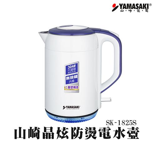 [YAMASAKI 山崎家電] 2.0L 晶炫雙層防燙不鏽鋼快煮電水壺 SK-1825S ||一體成形無拼裝接縫||