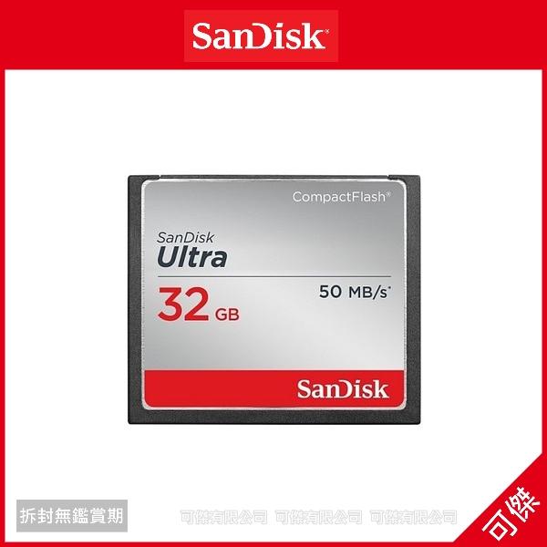 可傑 Sandisk Ultra CF 32GB 50MB/S 333x 記憶卡 總代理公司貨 終身保固