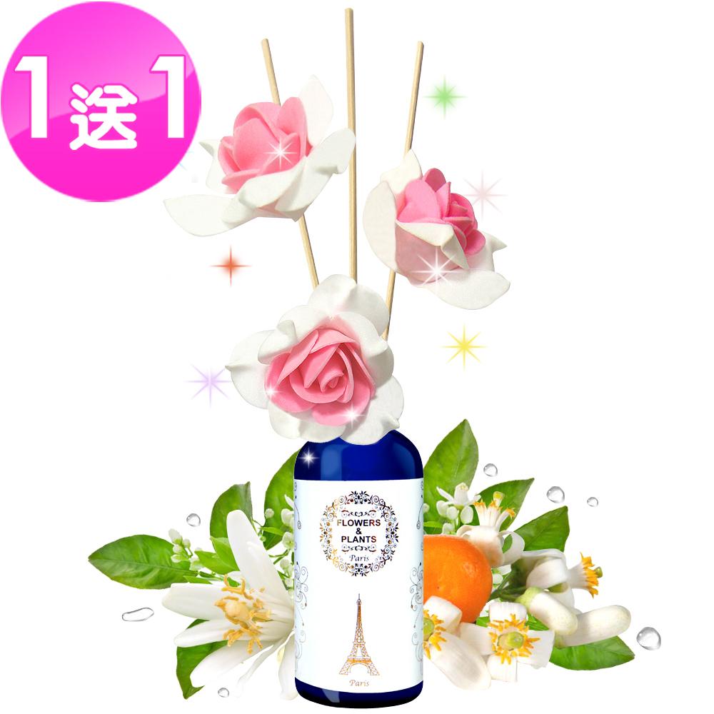 (買一送一)義大利橙花 植物擴香精油 30ML ★ 浪漫花藤系列