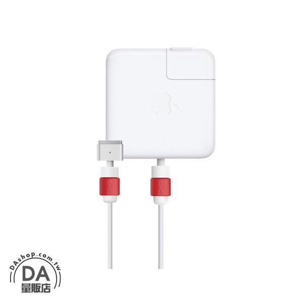 《DA量販店》Apple MACBOOK I線套 MAC 充電線 保護套 紅色(W98-0018)