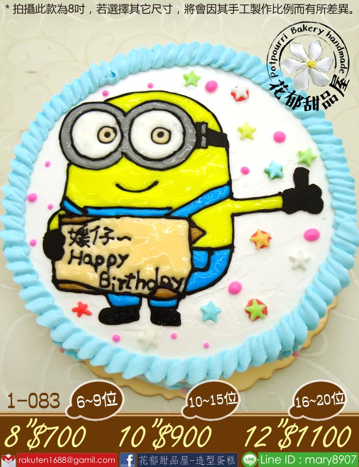 小小兵平面造型蛋糕-8吋-花郁甜品屋1083