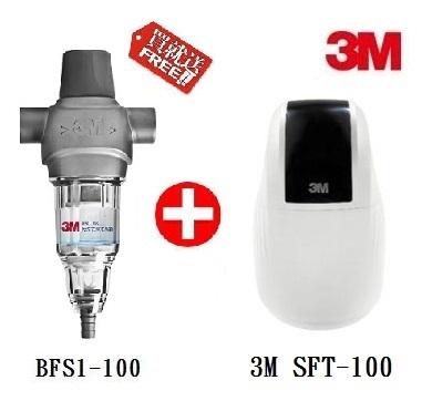 3M SFT-100 全戶式軟水系統 / 總處理量 1 噸/小時【本月加贈3M BFS1-100反洗式淨水系統一組】