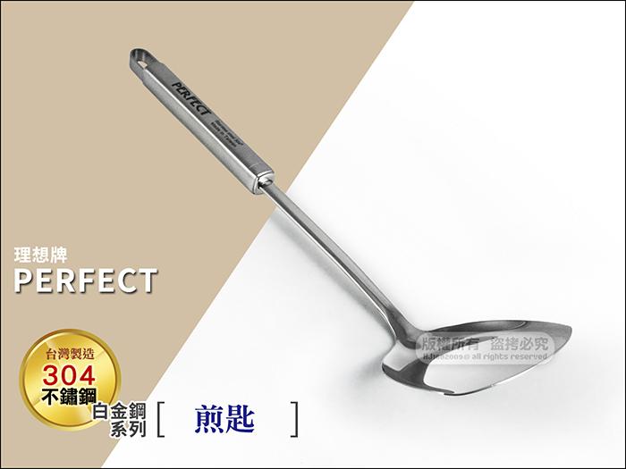 快樂屋? 台灣製 PERFECT 31-7999『 煎匙』白金鋼廚具 304不鏽鋼 防燙握柄 鍋鏟.適各式七層不鏽鋼鍋.平底鍋