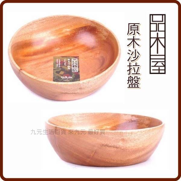 【九元生活百貨】品木屋 原木沙拉盤 沙拉碗 點心碗 原木碗