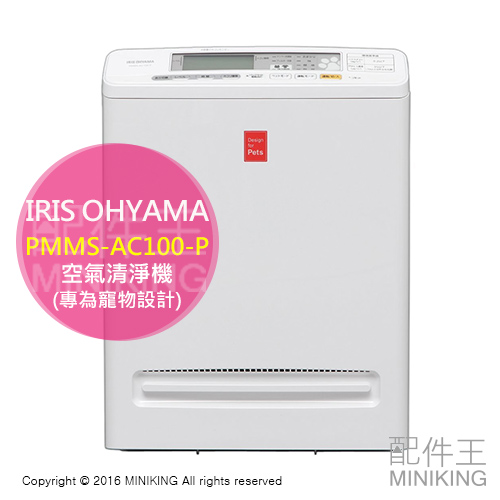【配件王】代購 IRIS OHYAMA PMMS-AC100-P 空氣清淨機 寵物 毛屑 粉塵 強力除臭 PM2.5